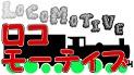 株式会社ロコモーティブ